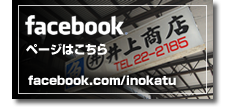 井上勝義商店のフェイスブックページはこちら